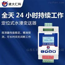 RS-SJ-DW-N01R01-1建大仁科 定位式水浸变送器漏水检测报警