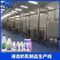 中小型液态奶乳制品生产线