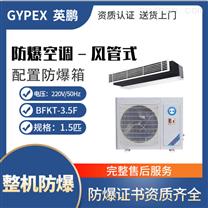 贵州防爆-分体式空调-英鹏防爆空调-风管式