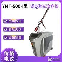 医用长脉冲YAG激光治疗仪