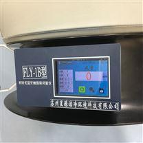 FLY-1B型手持式觸摸屏無線藍牙風量儀