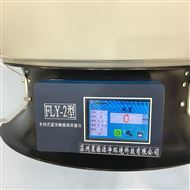 FLY-2型手持式触摸屏无线蓝牙风量仪