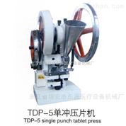 TDP片剂单冲压片机
