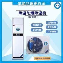 英鵬防爆降溫除濕機 立柜式抽濕機