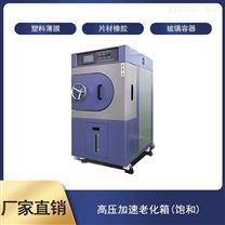 飽和高壓加速老化試驗箱
