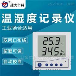485型温湿度变送记录仪(内置电池)