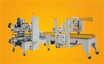 自动折盖封箱配套自动四角边封箱SLZFX-50+CGFX-50