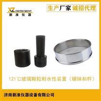 121℃玻璃颗粒耐水性装置 121度耐水测试仪