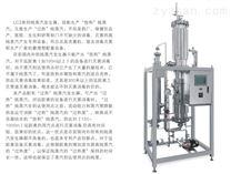 高純蒸汽發生器