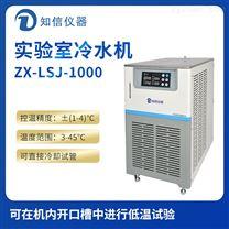 上海知信实验室冷水机ZX-LSJ-1000