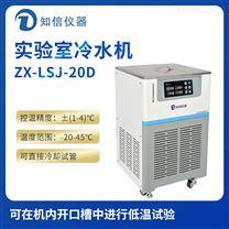 上海知信实验室冷水机ZX-LSJ-20D