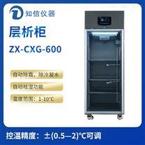 上海知信层析柜ZX-CXG-600