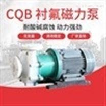 江南CQB耐酸碱塑料合金磁力泵