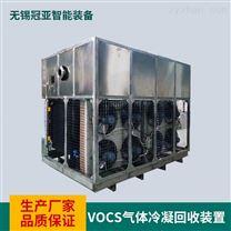 vocs冷凝回收装置密闭性问题原因和解决办法