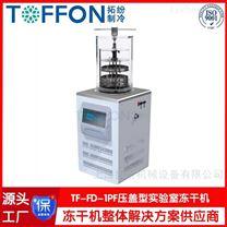 北京冻干机,真空冷冻干燥机型号
