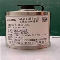 GUL15矿用测避障物位传感器