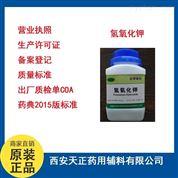药品级氢氧化钾500g一瓶cas号1310-58-3
