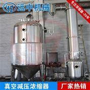 小型濃縮器 真空減壓濃縮 蜂蜜濃縮設備