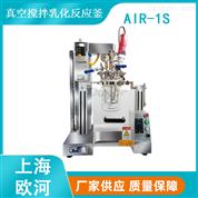 涂料研发实验室设备真空搅拌乳化反应釜