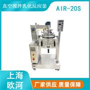 上海欧河真空搅拌乳化反应釜生物制药实验室