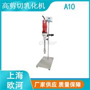 实验室高剪切乳化机适用于多种工艺
