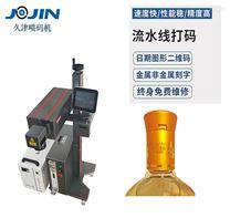 包裝UV噴碼機廠家 紫外線噴碼價格供應商