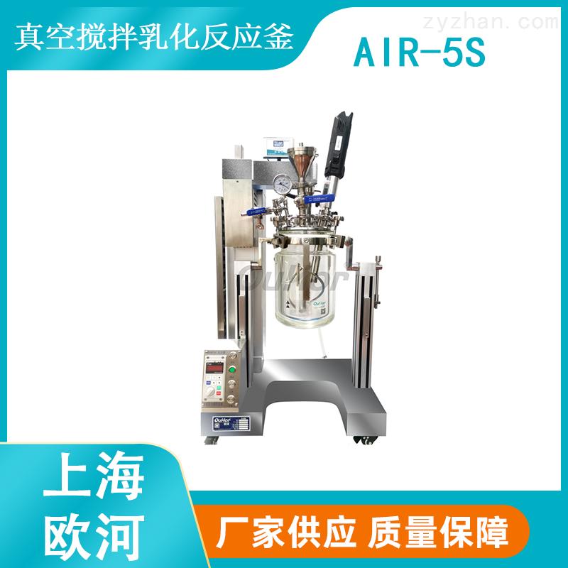 【上海歐河】AIR-5S不銹鋼真空攪拌乳化反應釜