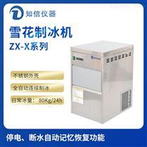 上海知信雪花制冰機ZX-80X