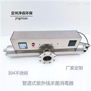 醫療廢水消毒 紫外線殺菌器 304不銹鋼材質