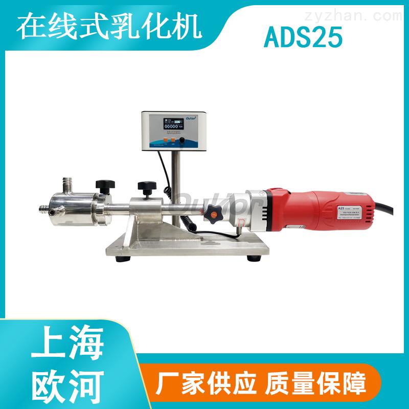 【上海歐河】ADS25-Digital數顯型小型實驗室研發高剪切乳化機
