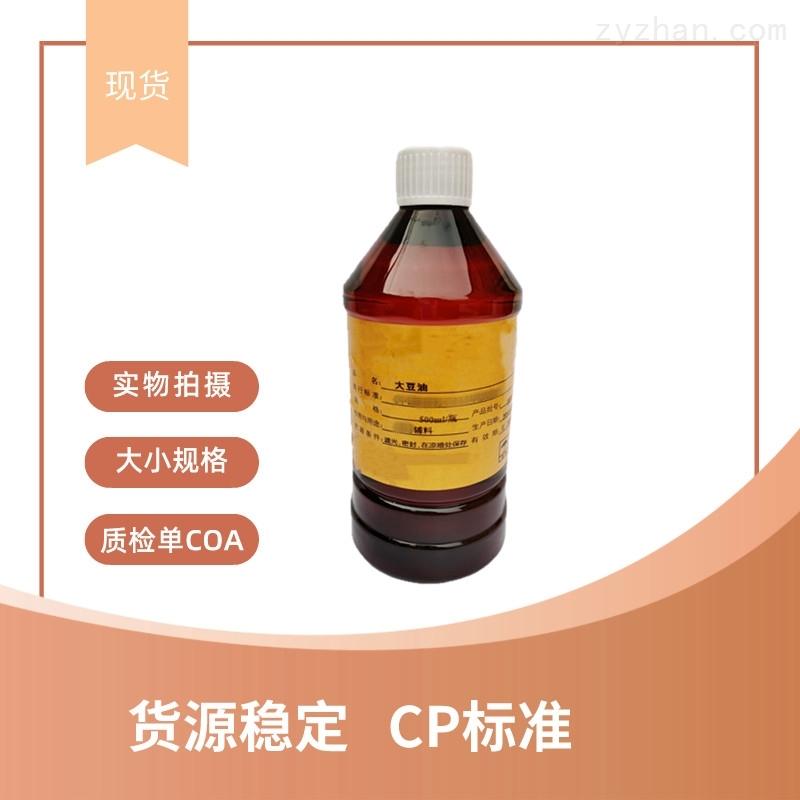藥用輔料大豆油500g分散劑作用