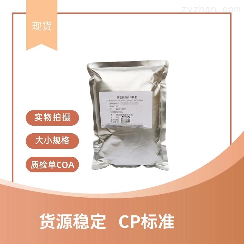 藥用級低取代羥丙纖維素崩解輔料應用