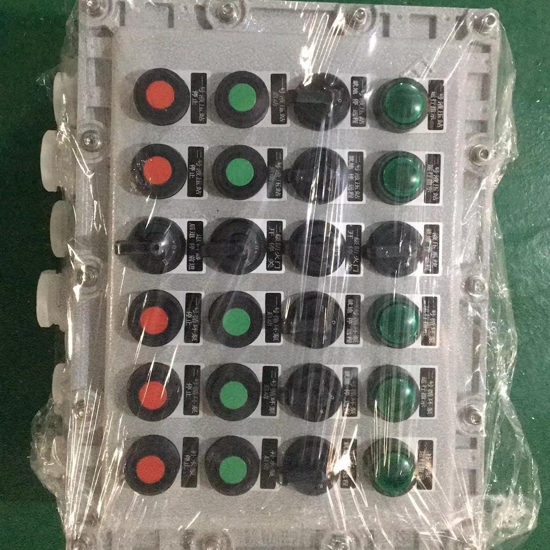 防爆控制箱、BXK防爆合格證