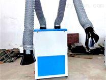 雙臂焊煙吸塵器