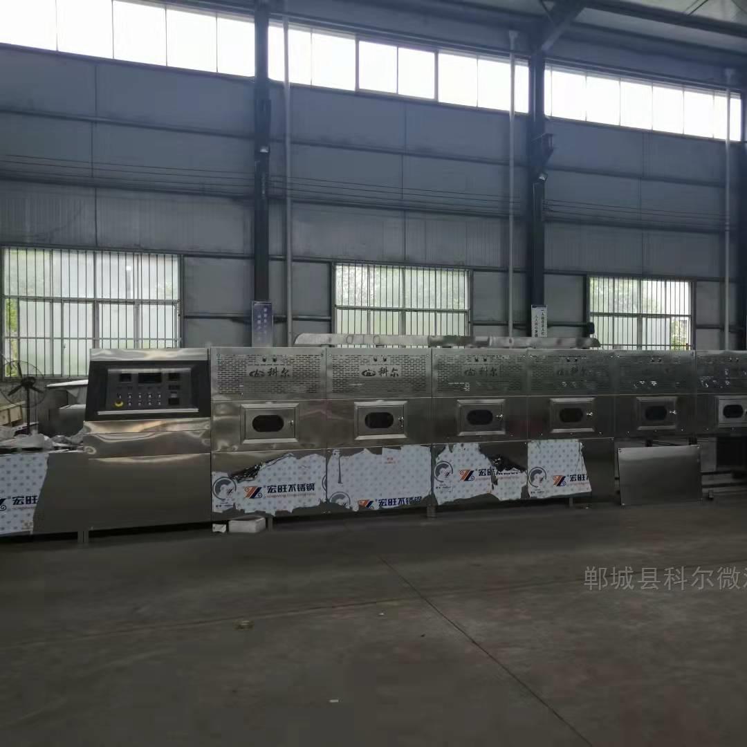 河南科尔新品大麦茶微波干燥设备