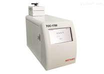 TOC-1700在線型總有機碳分析儀