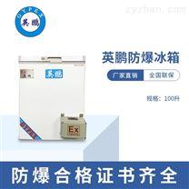 自貢-45度低溫防爆冰箱100升
