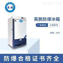 立式超低溫防爆冰箱-45度