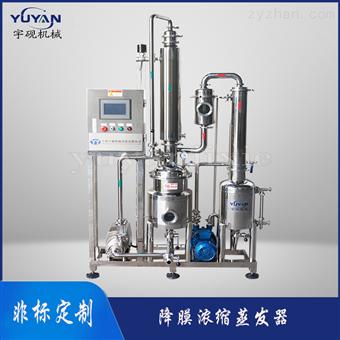 Y-JN小型降膜蒸發器