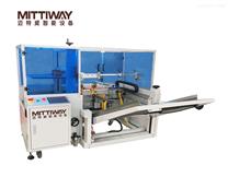 自动开箱机MTW-K40