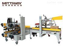工字型封箱机MTW-C50+MTW-G50