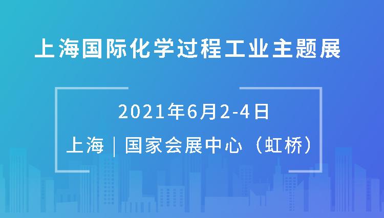 上海國際化學過程工業主題展