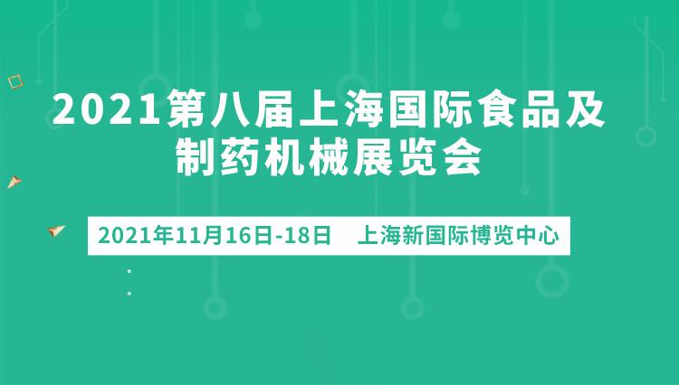 2021第八届上海国际食品及制药机械展览会