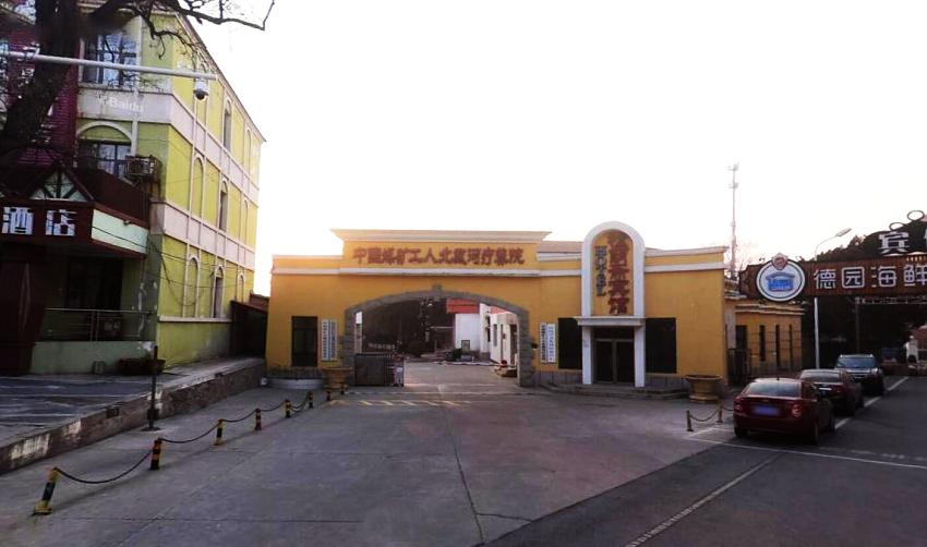 中国煤矿工人北戴河疗养院