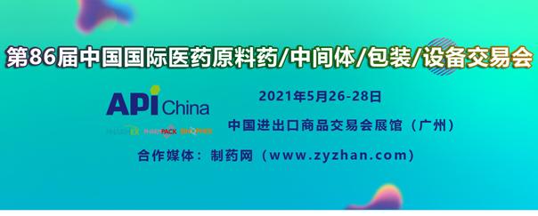 第86届API China专题报道