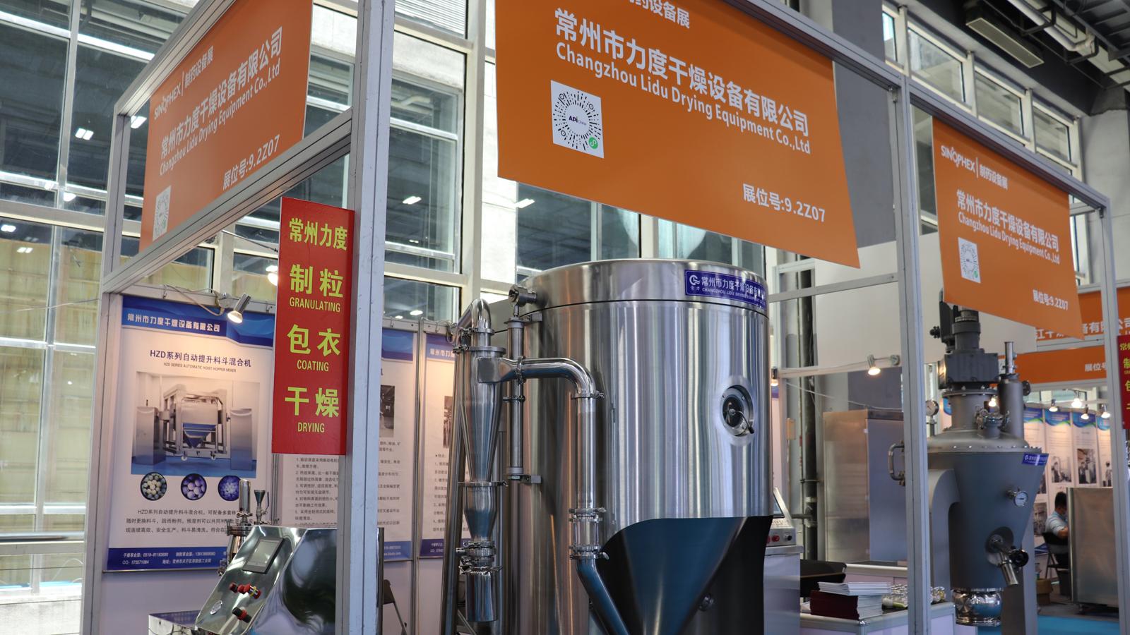 常州力度干燥成功参加第86届API China