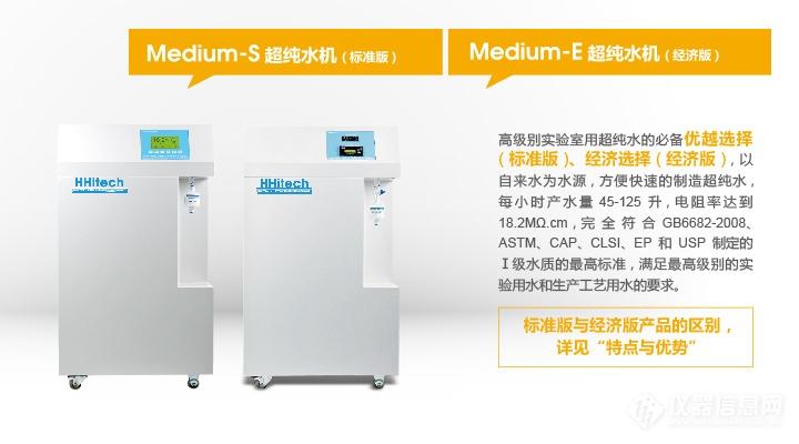 <strong>上海和泰Medium-S超纯水机</strong>