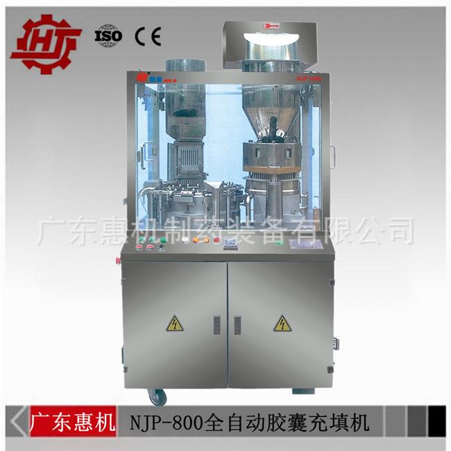 NJP-800全自动胶囊充填机_副本