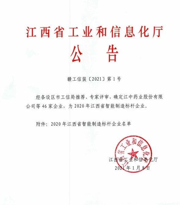 宜春万申荣获江西省智能制造标杆企业