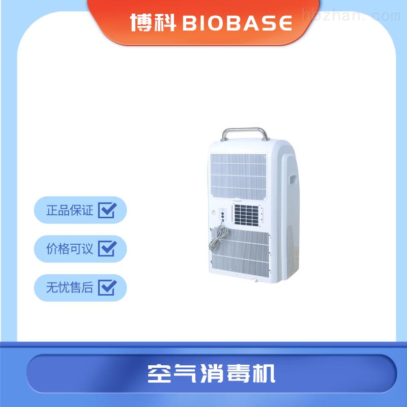 空气消毒机 空气净化消毒器 博科BIOBASE